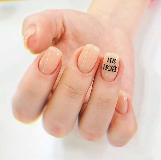 маникюр с надписями на ногтях